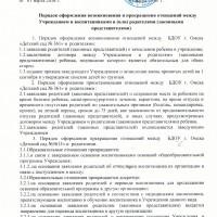 Porjadok_oformlenija_prekraschenija_dogovora.jpg