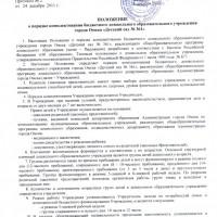 PORJaDOK_KOMPLEKTOVANIJa_1_1.jpg