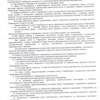 pORJaDOK_KOMPLEKTOVANIJa_2_1.jpg