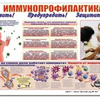 Immunoprofilaktika.jpg