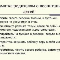 Pamjatka_roditeljam.jpg