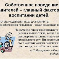 Povedenie_roditelej.jpg