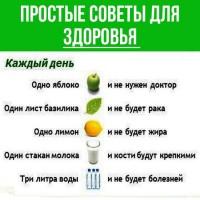 Prostye_sovety_dlja_zdorov_ja.jpg