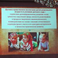 duhovno_nravstvennoe_vospitanie_2.jpg