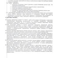 Правила внутреннего распорядка обучающихся