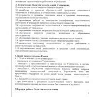 Положение о педагогическом совете БДОУ