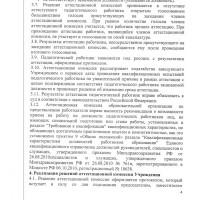 Положение об аттестационной комиссии