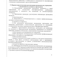 Положение о порядке проведения аттестации педагогических работников