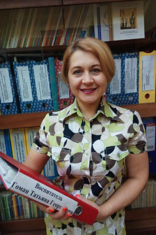 Гоман Татьяна Георгиевна - воспитатель детского сада