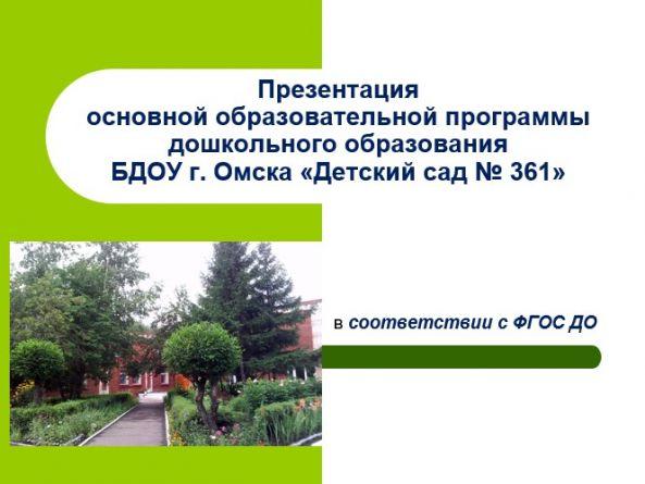 Презентация детский сад № 361