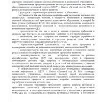programma_razvitia_2_.jpg