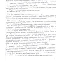 Соглашение о сотрудничестве с БУЗОО ДГП № 7