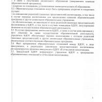 Порядок прекращения отношений между БДОУ №361 и обучающимися