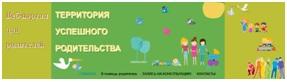 Муниципальный web-портал «Территория успешного родительства»