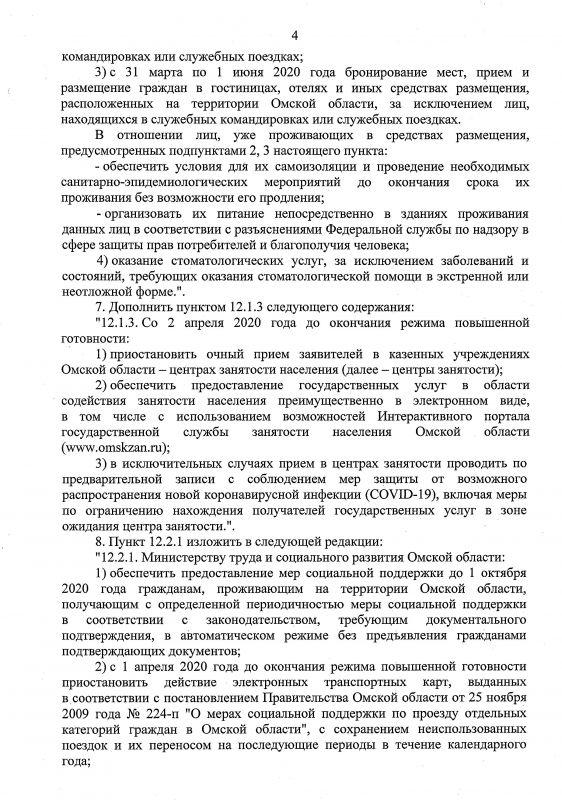 Распоряжение губернатора Омской области от 31.03.2020 года № 33-р