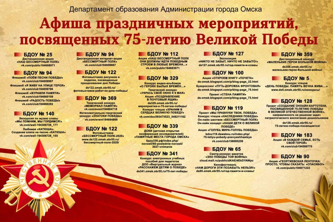 Афиша праздничных мероприятий , посвященных 75-летию Великой Победы
