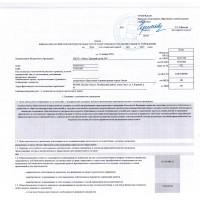 ПХФД (план хозяйственно-финансовой деятельности 31.01.2020)