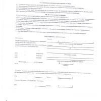 Договор с  родителями