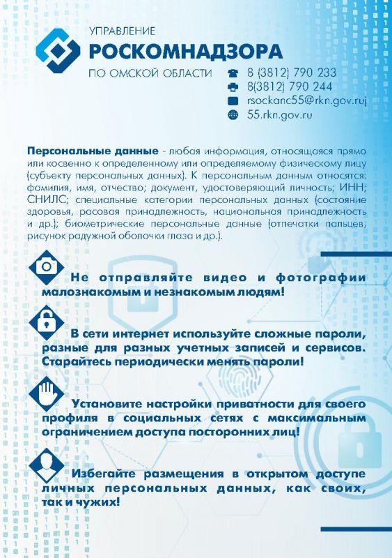 Управление РОСКОМНАДЗОРА по Омской области