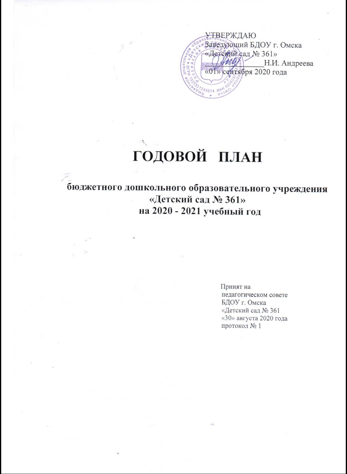 Годовой план на 2019-2020 учебный год