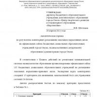 ANALIZ_SAJTOV_BDOU_1_.jpg