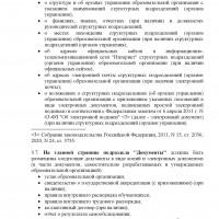 2021_POLOZENIE_O_SAJTE_podpisan_00006.jpg