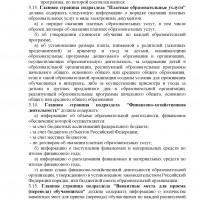 2021_POLOZENIE_O_SAJTE_podpisan_00010.jpg