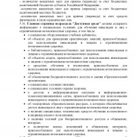 2021_POLOZENIE_O_SAJTE_podpisan_00011.jpg