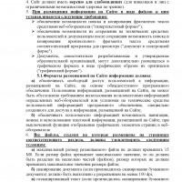 2021_POLOZENIE_O_SAJTE_podpisan_00012.jpg