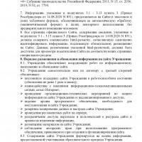 2021_POLOZENIE_O_SAJTE_podpisan_00013.jpg