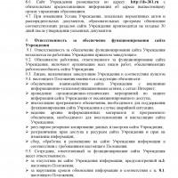 2021_POLOZENIE_O_SAJTE_podpisan_00014.jpg