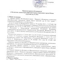 2021_pravila_priema_obucausihsaPodpisan_00001.jpg