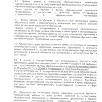 2021_pravila_priema_obucausihsaPodpisan_00002.jpg