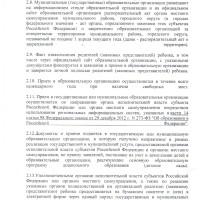 2021_pravila_priema_obucausihsaPodpisan_00003.jpg