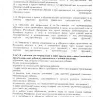 2021_pravila_priema_obucausihsaPodpisan_00004.jpg