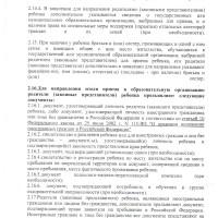 2021_pravila_priema_obucausihsaPodpisan_00005.jpg