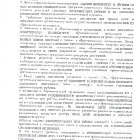 2021_pravila_priema_obucausihsaPodpisan_00006.jpg