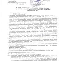 Pravila_vnut_rasporadka_vospit_P_00001.jpg