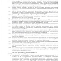Pravila_vnut_rasporadka_vospit_P_00002.jpg