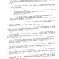 Pravila_vnut_rasporadka_vospit_P_00005.jpg