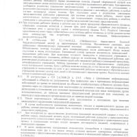Pravila_vnut_rasporadka_vospit_P_00006.jpg