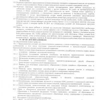 Pravila_vnut_rasporadka_vospit_P_00008.jpg