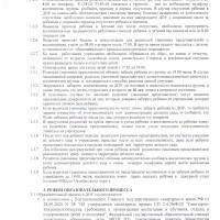 Pravila_vnut_rasporadka_vospit_P_1_00002.jpg