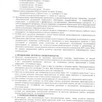 Pravila_vnut_rasporadka_vospit_P_1_00003.jpg