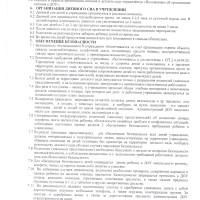 Pravila_vnut_rasporadka_vospit_P_1_00004.jpg