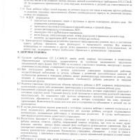 Pravila_vnut_rasporadka_vospit_P_1_00005.jpg