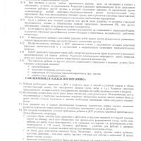 Pravila_vnut_rasporadka_vospit_P_1_00007.jpg