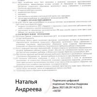 Pravila_vnut_rasporadka_vospit_P_1_00009.jpg